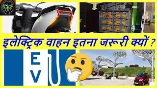 why electric vehicles important for india/benefits of electric vehicle for india.
