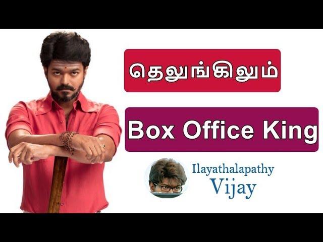 """Box of King"" Vijay Again Proves | Mersal Aalaporaan Thamizhan Video |  Mersal Mass | Vijay Next"