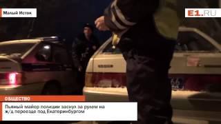 Пьяный майор полиции заснул за рулем на жд переезде под Екатеринбургом