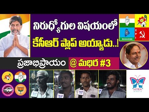 Public Pulse @ Madhira #3 | మధిర లో గెలిచేదెవరు ? Who Is Next CM Of Telangana? Election Survey 2018