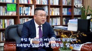 세대통합목회의 현장 광주청사교회 목록 이미지