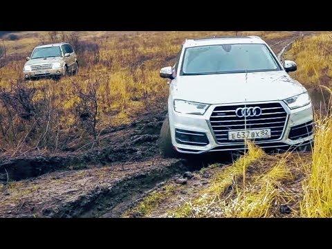 Сюрприз от Ауди. AUDI Q7 против Toyota Prado и VW TOUAREG на бездорожье / Оффроад покатушка