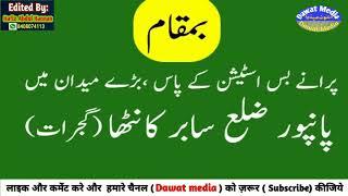 DawatMedia: 13 June 2019_ Panpur Dist Saparkantha (Gujrat) Me AIMPLB Ka  Azim Us Shan Jalsa