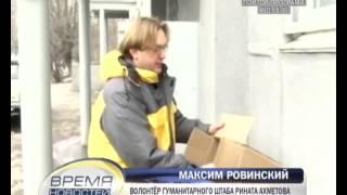 Гуманитарный штаб Рината Ахметова доставил помощь в больницы Мариуполя - (видео)