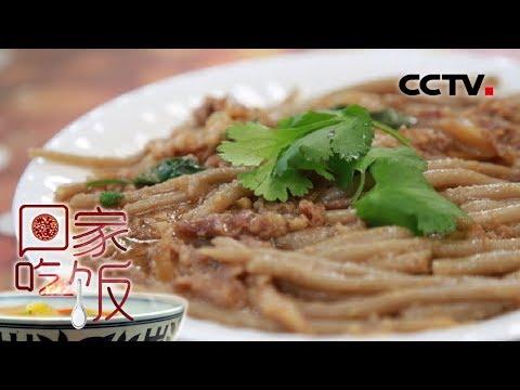 陸綜-回家吃飯-20190621 羊肉鹵莜麵條兒上海冷面