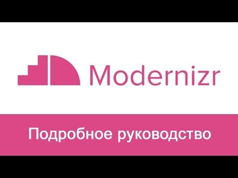Modernizr - подробное руководство