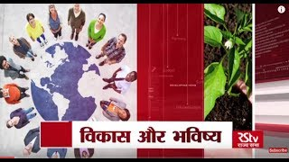 RSTV Vishesh – Feb 15, 2018: Sustainable Development  | विकास और भविष्य