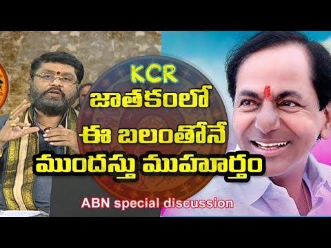 KCR  జాతకంలో ఈ బలంతోనే ముందస్తు ముహూర్తం | KCR to Dissolve Assembly | heats up Politics in Telangana