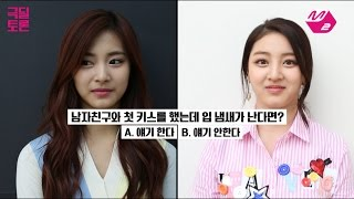 [M2] TWICE in a Catch-22 : about their first kiss?!