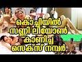കൊച്ചിയിലെ കലിപ്പ് ആരാധകന് വേണ്ടി സണ്ണി ലിയോൺ ചെയ്തത് | Sunny Leone | Renjini Haridas | Latest News
