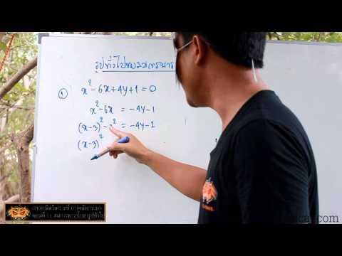 เรขาคณิตวิเคราะห์ (ภาคตัดกรวย) Conic Section ตอนที่ 11 รูปทั่วไปของสมการพาราโบลา