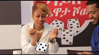 Ethiopia : ዳይስ ጨዋታ ሾው #Dice Game Tv Show Ep 2 /A