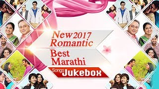 Romantic Songs 2016 | Best Marathi Songs | Jukebox | Rajshri Marathi