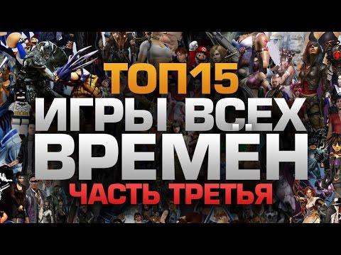 ТОП15 ИГР ВСЕХ ВРЕМЕН (часть 3)