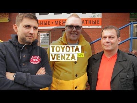 Toyota Venza - Большой тест-драйв (б/у)