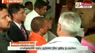 UP : CM Yogi Adhithyanath suspends Over 100 Police Men in a Week | Polimer News