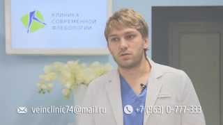 Invitation to clinic of modern phlebology, Chelyabinsk, Russia
