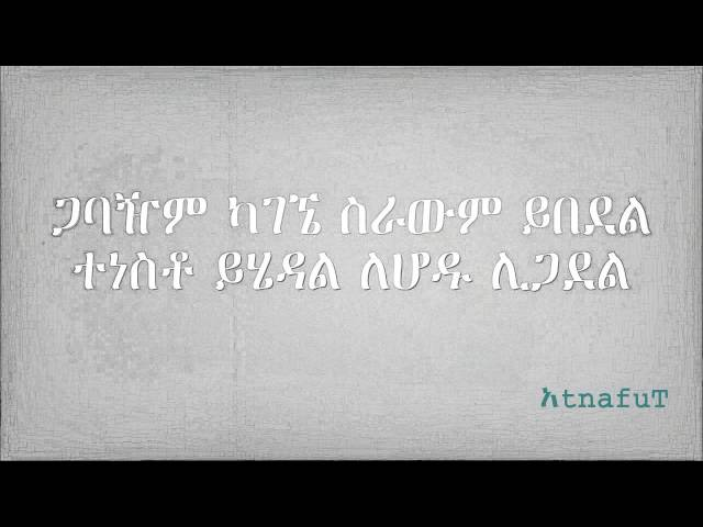 Ethiopian Music: Behailu Eshete <Gubo>