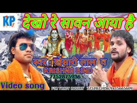 2018 का super hit Hindi song देखो रे सावन आया है KRISHNA BIND 7752875936