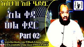 Al-Qeda Wel-Qeder ~ Ustaz Abu Heyder | Part 02