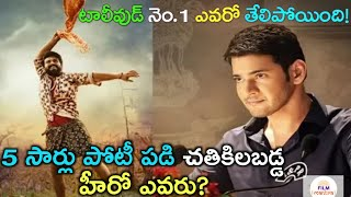 Ramcharan Vs Mahesh Babu Five(5) Times Box Office War  | Film Mantra