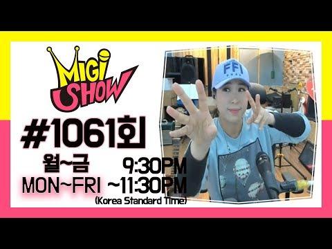 [미기쇼] MIGI SHOW #1061 Step by Step 차분히