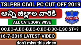 ts police constable cut off 2019, ts constable mains expected cut off marks 2019,ts civil pc cut off