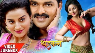 download lagu Dhadkan Movie Songs  Pawan Singh,akshara Singh, Sikha Mishra gratis