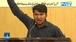 Urdu Speech by M. Junaid Khan, Lahore college of phamacential science
