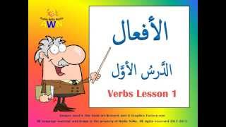 Arabic Verbs - Arabic Roots - learn verbs - Lesson 1 - arabicwithnadia.com