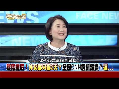 台灣-新聞面對面-20180809 揭!外交部推特聲援維尼!CNN:嘲笑北京!背後?