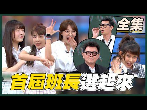 台綜-國光幫幫忙-20210331 國光高校開學日!班長選舉登場!
