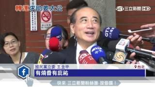 天下第一神卦!傳姜太公七星陣破解「馬王政爭」|三立新聞台