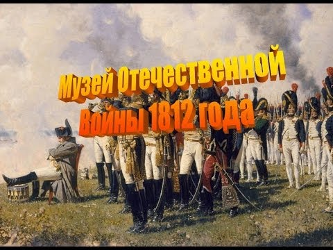 Музей Отечественной войны 1812 года.