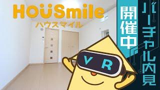 富田橋 アパート 1Kの動画説明