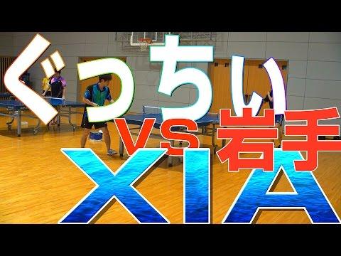 【WRM試合】ぐっちぃVSXia in岩手【卓球知恵袋】Table Tennis