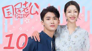 【ENG SUB】國民老公 Pretty Man EP10(主演:熊梓淇、李溪芮、虞祎杰、趙蕘珂)