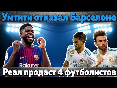 Умтити отказал Барселоне, Реал продаст четырех футболистов, Промес в АПЛ, Манчини покинет Зенит
