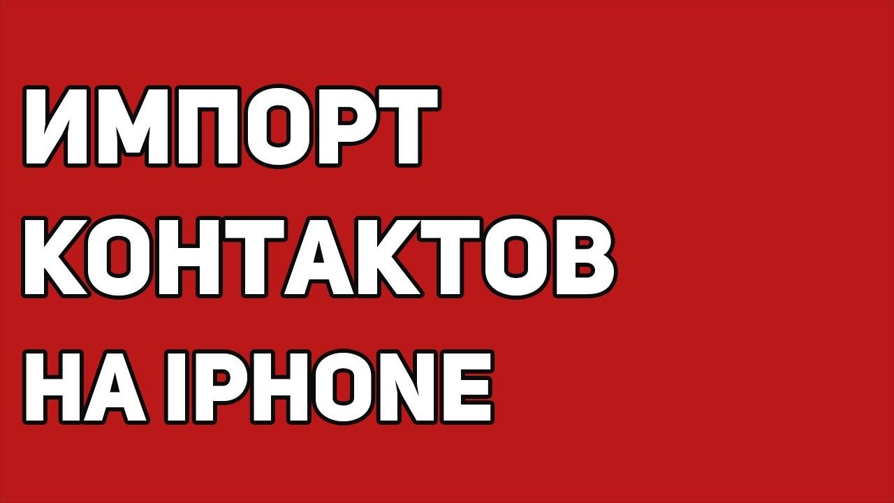 Как импортировать на iphone с компьютера