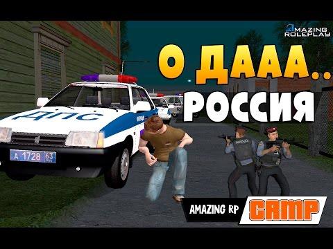 Россия Полиция - CRMP #1 [Amazing-rp]