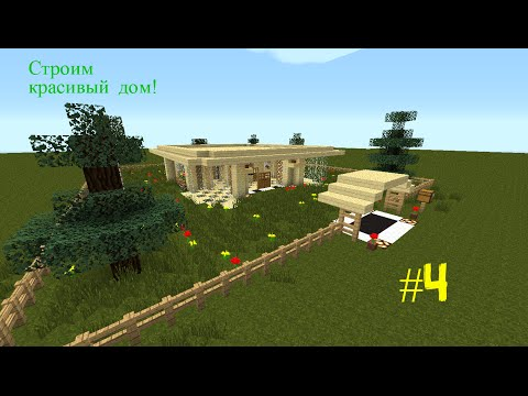Как построить красивый дом в Minecraft (выпуск-1)#4