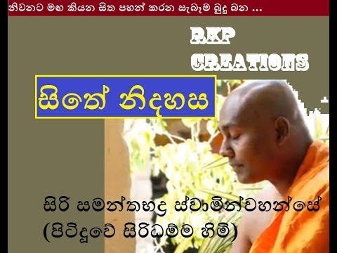 Sithe Nidahasa - Budu Bana - Siri Samanthabaddra Thero - Pitiduwe Siridhamma Himi video