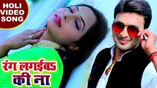 होली (2018) सबसे हिट होली VIDEO SONG Chandresh Singh Mukul Rang Lagaiba Ki Bhojpuri Holi Songs