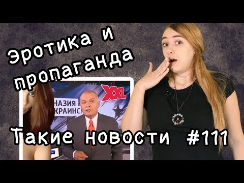 Эротика и пропаганда. Такие новости №111