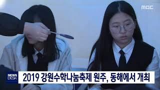 2019 강원나눔수학축제 개최 = 토도