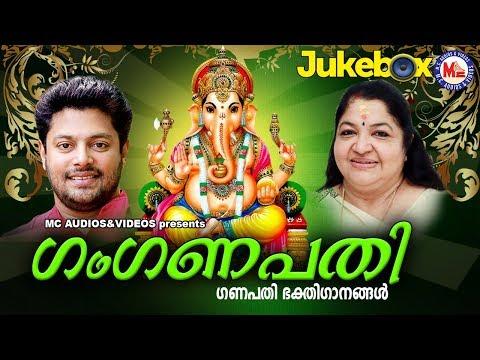 ഗംഗണപതി | GAM GANAPATHI | Sree Ganesha Devotional Songs Malayalam |Audio Jukebox