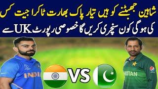 Pakistan vs India World Cup 2019    Pak Playing 11 vs ind   Pak Bahrat takra CWC 2019
