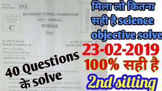 Set C solve social science exam papers objective 2019 bseb 2nd sitting answer keys