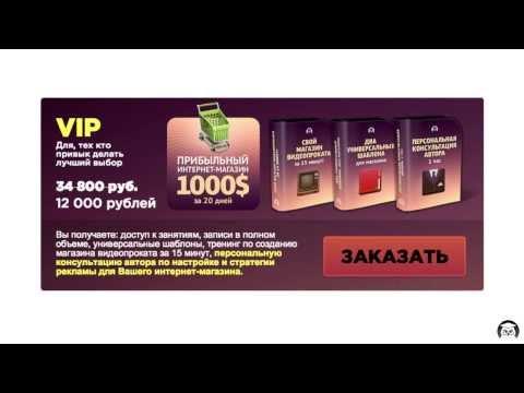 Прибыльный интернет-магазин 1000$ за 20 дней!