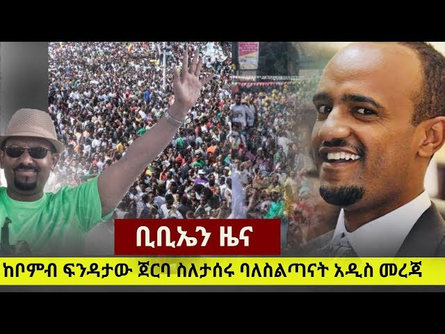 BBN Daily Ethiopian News July 9, 2018